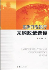 亚洲开发银行采购政策选译(仅适用PC阅读)