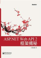 ASP.NET Web API 2框架揭秘(试读本)(仅适用PC阅读)