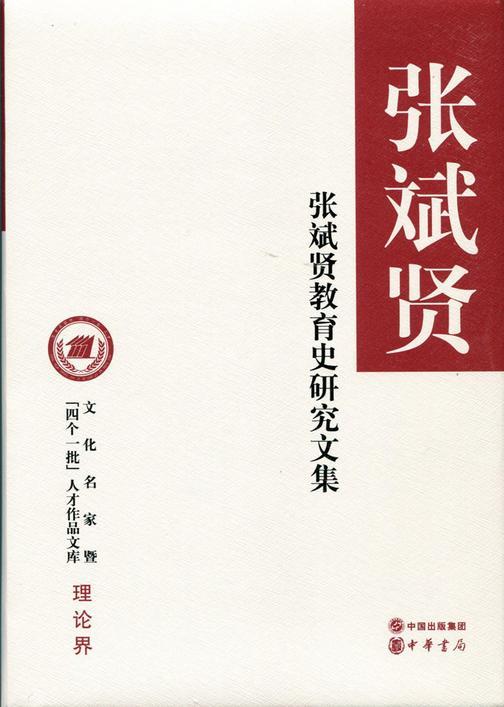 张斌贤教育史研究文集