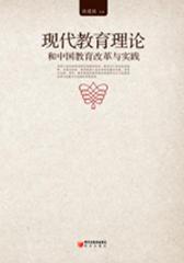 现代教育理论和中国教育改革与实践