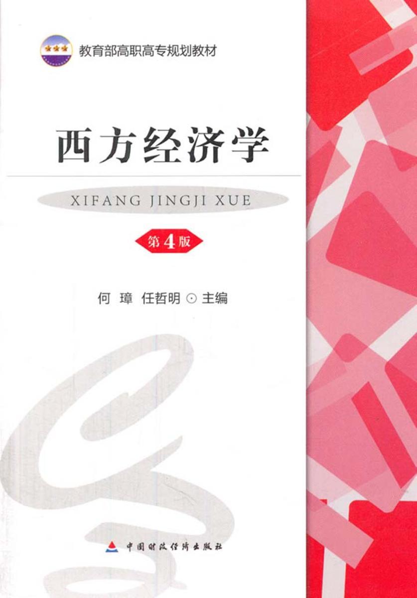 西方经济学(第4版)