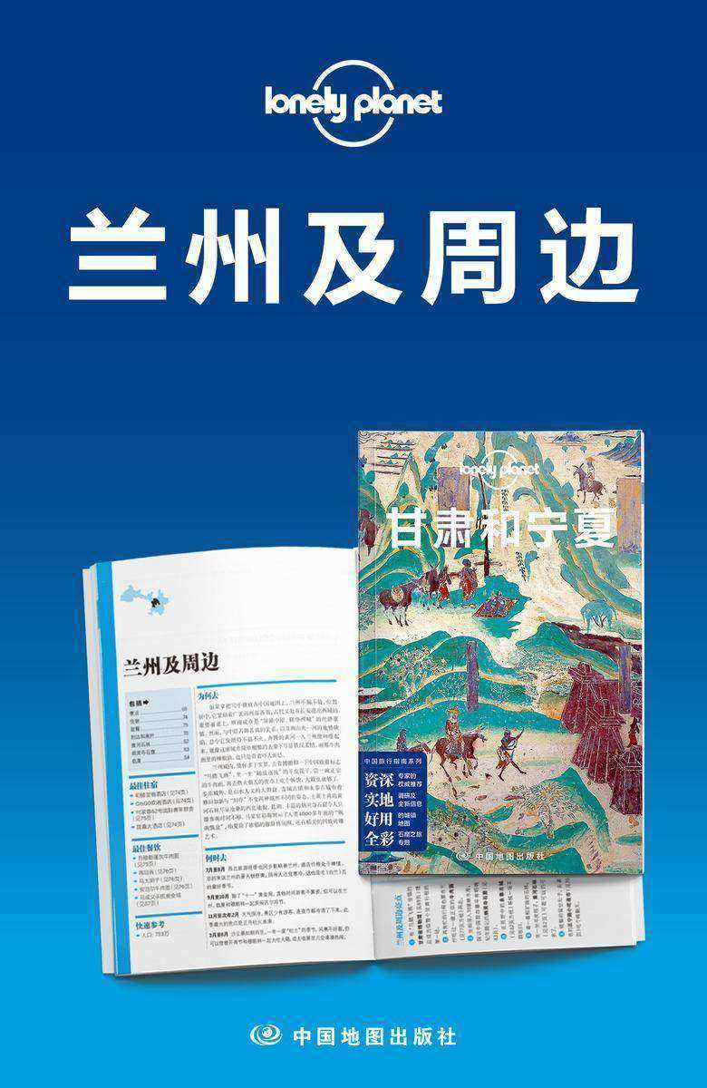Lonely Planet孤独星球旅行指南:兰州及周边