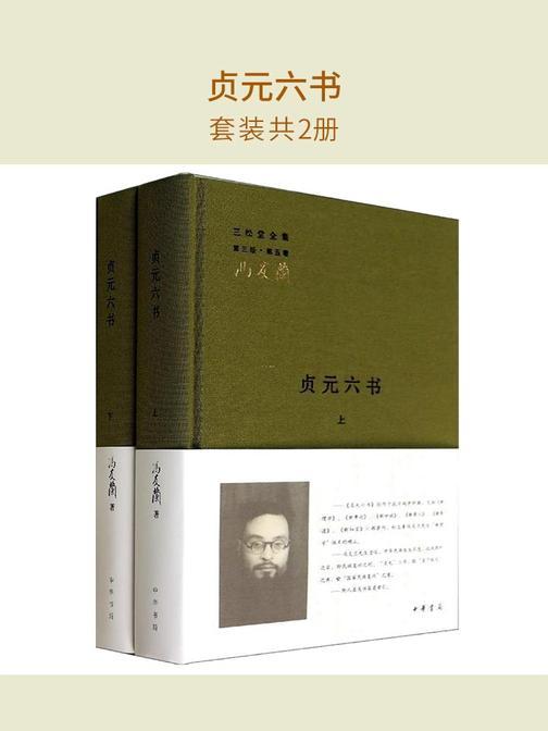 贞元六书(套装共2册)