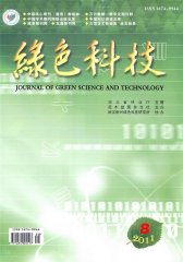 绿色科技 月刊 2011年08期(电子杂志)(仅适用PC阅读)