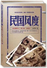 """民国风度(《民国那些人》典藏版,入选""""30年中国最有影响力的300本书"""")(试读本)"""