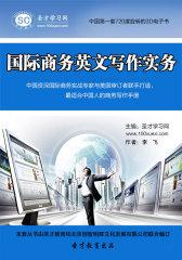 [3D电子书]圣才学习网·国际商务英文写作实务(仅适用PC阅读)