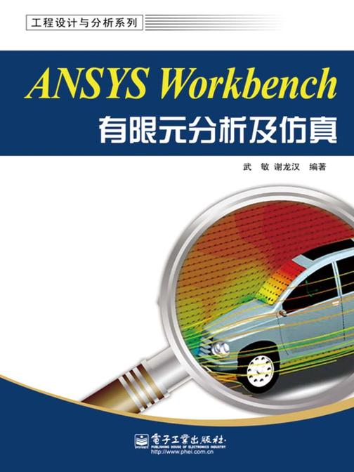 ANSYS Workbench有限元分析及仿真