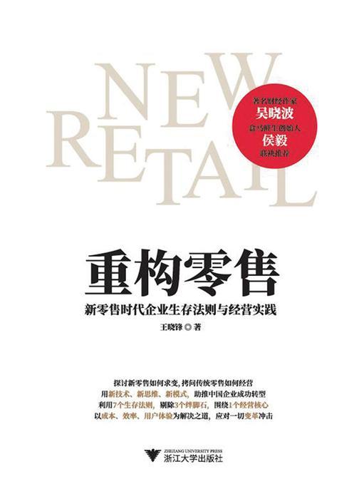 重构零售:新零售时代企业生存法则与经营实践