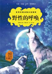 世界经典动物小说精粹野性的呼唤