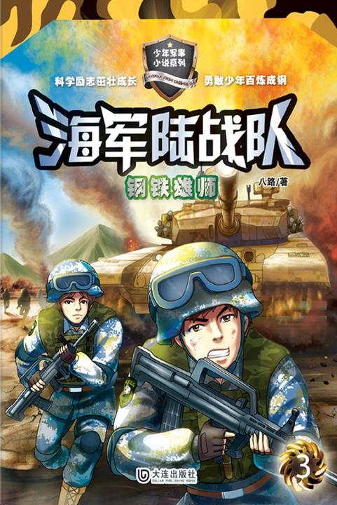 海军陆战队3:钢铁雄狮