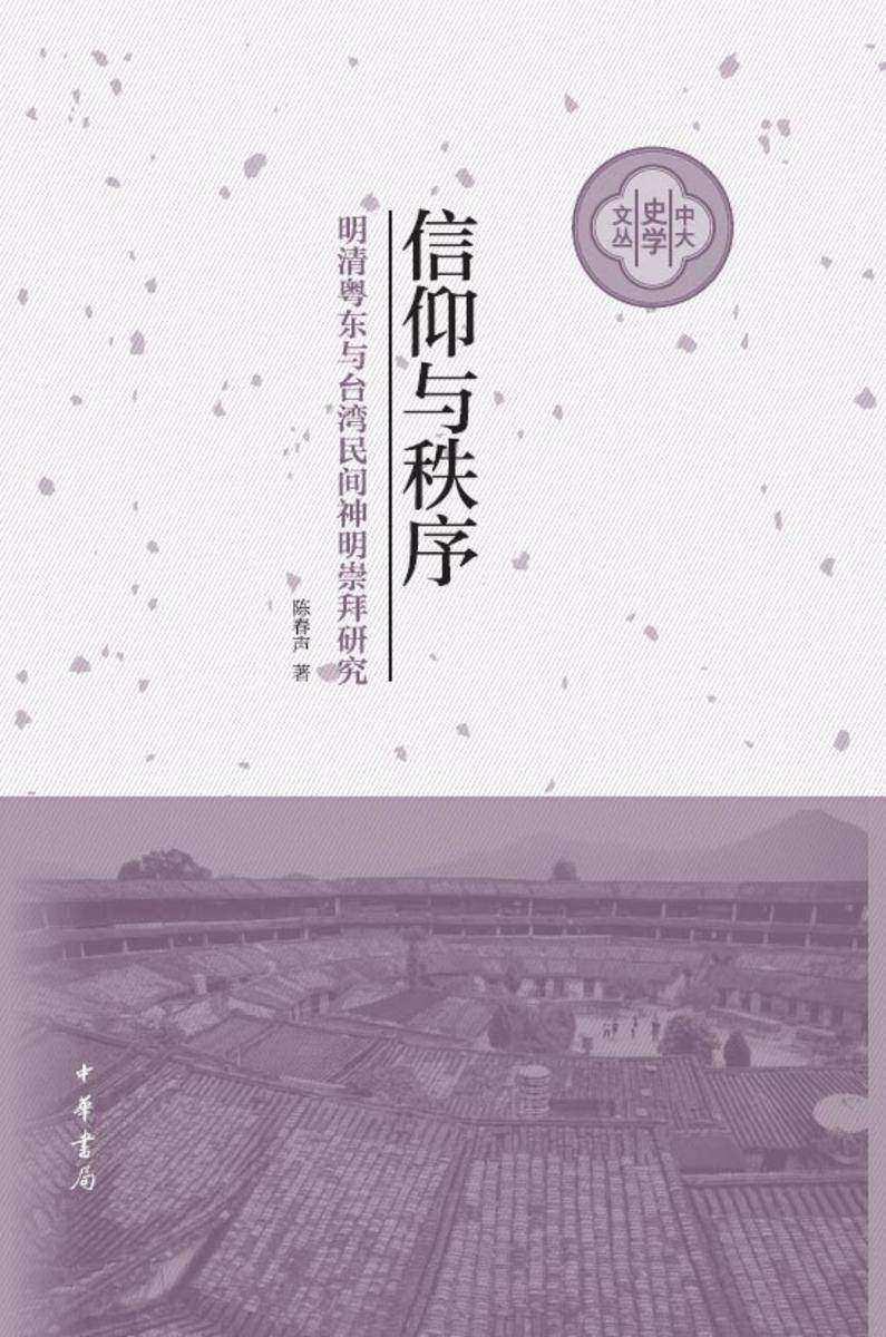 信仰与秩序——明清粤东与台湾民间神明崇拜研究(精)--中大史学文丛