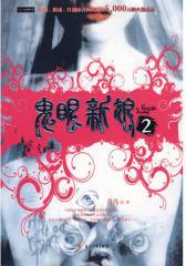 鬼眼新娘2(试读本)
