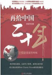 再给中国二十年(试读本)