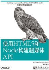 使用HTML5和Node构建超媒体API(试读本)(仅适用PC阅读)