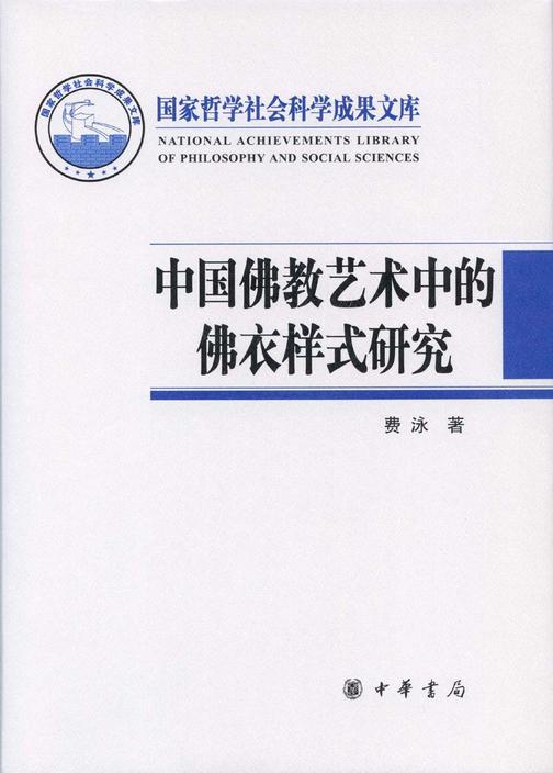 中国佛教艺术中的佛衣样式研究(精)