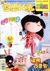 世界儿童·拼音版 月刊 2011年10期(电子杂志)(仅适用PC阅读)