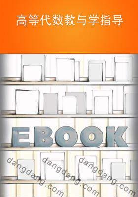 高等代数教与学指导(仅适用PC阅读)