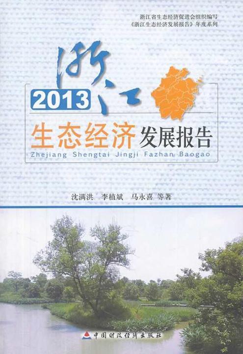 2013浙江生态经济发展报告