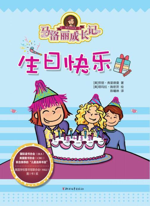 马洛丽成长记:生日快乐