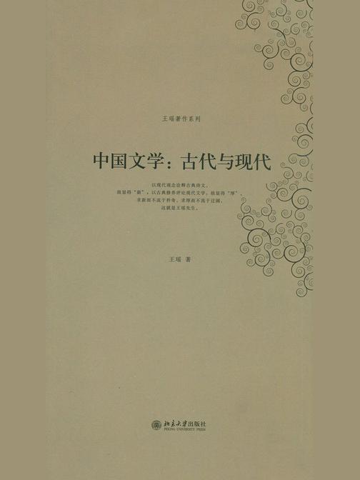 中国文学:古代与现代