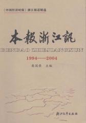 《中国经济时报》浙江报道精选(1994-2004)