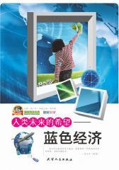 人类未来希望——蓝色经济(仅适用PC阅读)