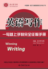 [3D电子书]圣才学习网·英语写作 一写就上手的完全征服手册(仅适用PC阅读)