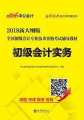 中公2018全国初级会计专业技术资格考试辅导教材初级会计实务新大纲版