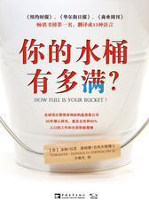 你的水桶有多满?