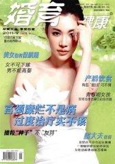 婚育与健康 月刊 2011年09期(电子杂志)(仅适用PC阅读)