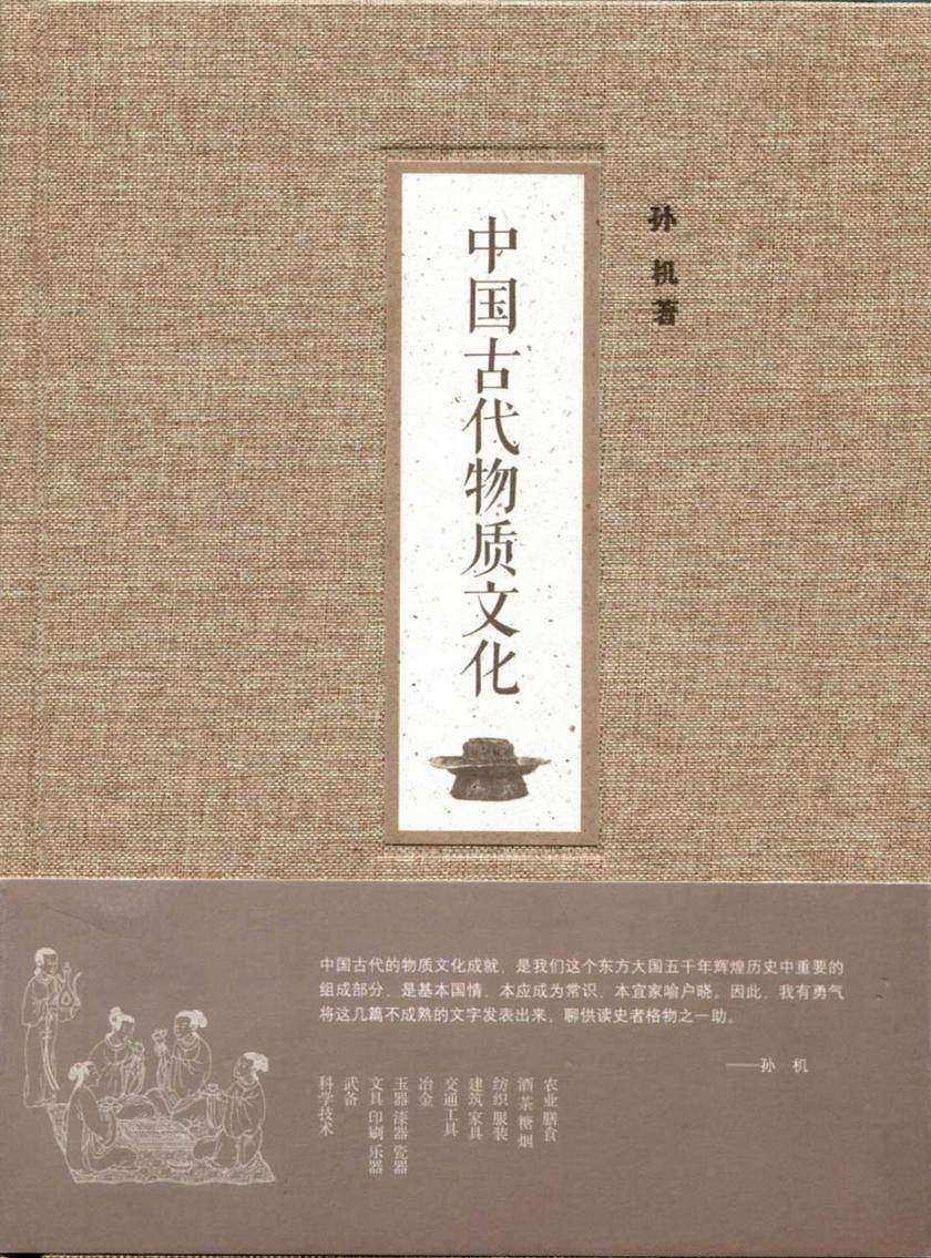 中国古代物质文化(精)(仅适用PC阅读)