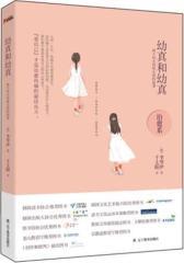 """幼真和幼真:两个同名同姓女孩的故事(""""爱自己"""",才是治愈伤痛的  良方。 温柔的治愈系励志小说,韩国销量超过20万册!)(试读本)"""