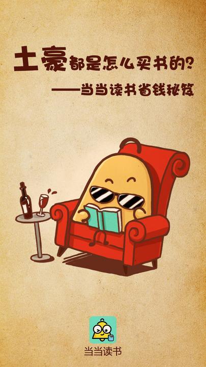 当当读书看书指南