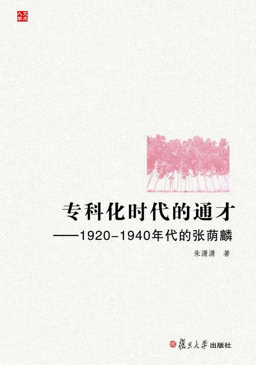 专科化时代的通才:1920—1940年代的张荫麟