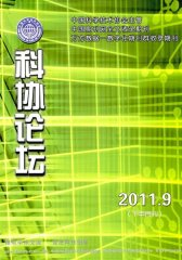 科协论坛·下半月 月刊 2011年09期(电子杂志)(仅适用PC阅读)