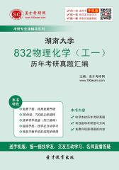 湖南大学832物理化学(工一)历年考研真题汇编