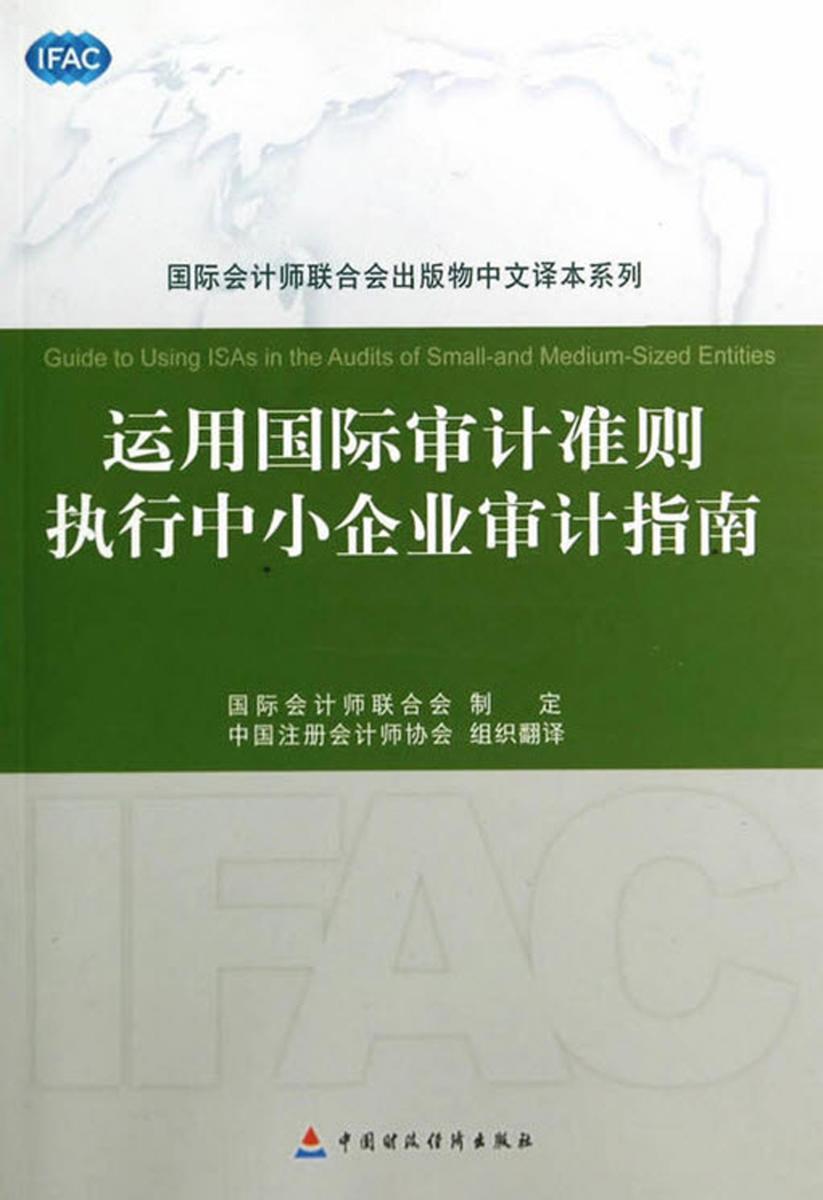 运用国际审计准则执行中小企业审计指南