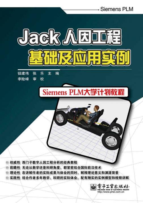 Jack人因工程基础及应用实例