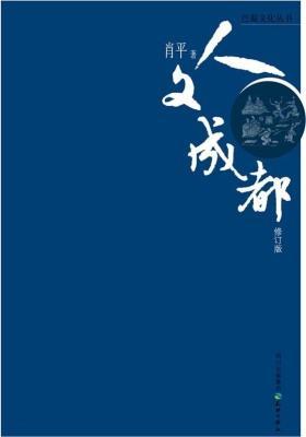 巴蜀文化丛书:人文成都