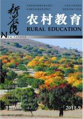 新农民·农村教育 月刊 2011年09期(电子杂志)(仅适用PC阅读)