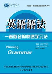 [3D电子书]圣才学习网·英语语法 一看就会的快速学习法(仅适用PC阅读)