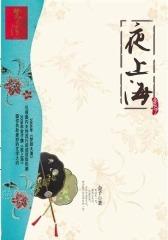 夜上海(梦回大清作者 又一力作)(试读本)