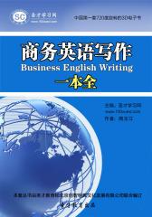[3D电子书]圣才学习网·商务英语写作一本全(仅适用PC阅读)