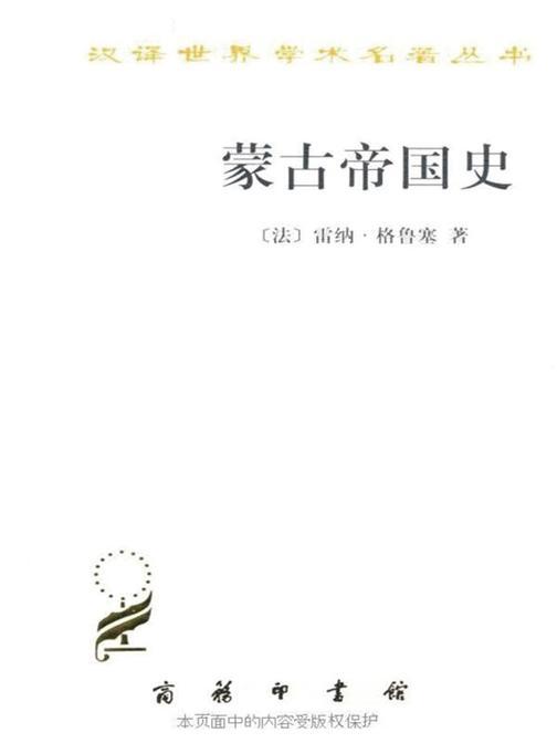 蒙古帝国史——汉译世界学术名著丛书