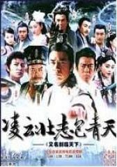 凌云壮志包青天(影视)