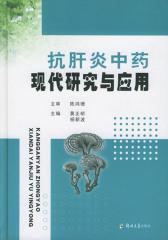 抗肝炎中药现代研究与应用(仅适用PC阅读)