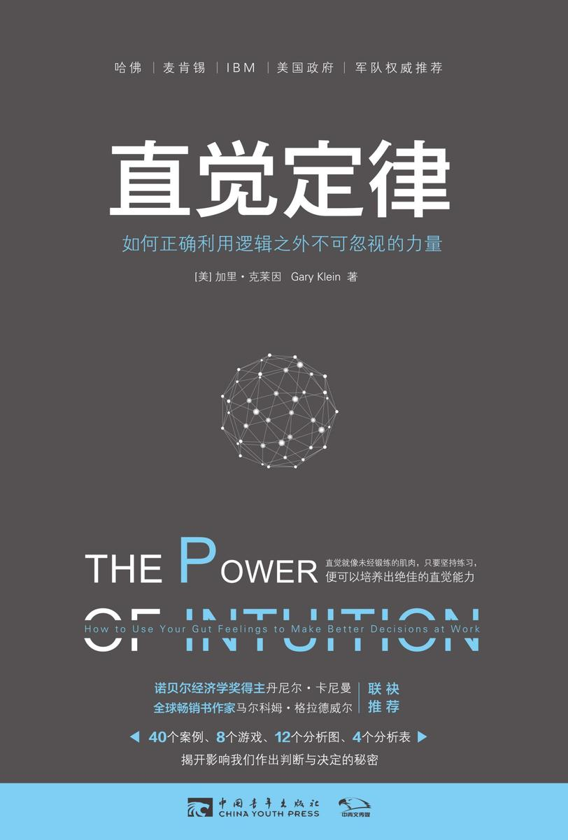 直觉定律:如何正确利用逻辑之外不可忽视的力量