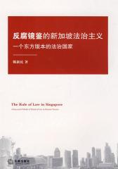 反腐镜鉴的新加坡法治主义:一个东方版本的法治国家