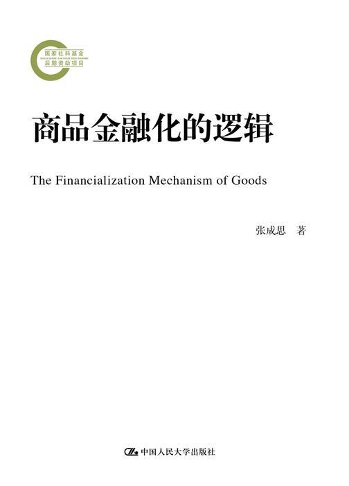 商品金融化的逻辑(国家社科基金后期资助项目)