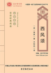 [3D电子书]圣才学习网·双语经典阅读:西风颂(仅适用PC阅读)